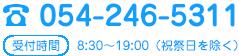 電話番号054-246-5311 受付時間 8:30〜19:00(祝祭日を除く)