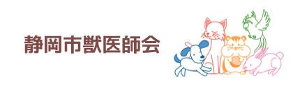 静岡市獣医師会