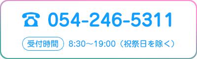 054-246-5311受付時間8:30~19:00(祝祭日を除く)
